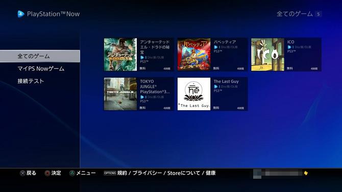 PlayStationNow起動後のタイトルを選択する画面