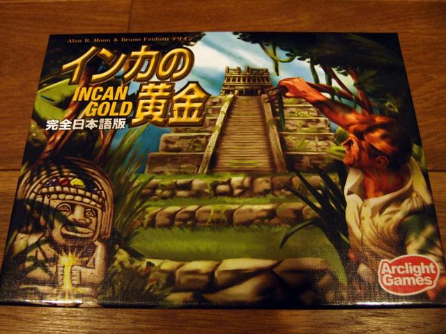 黄金 インカ の